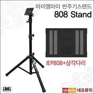 아이엠아이반주기스탠드 iMi 808 IEP808/ELF808상판