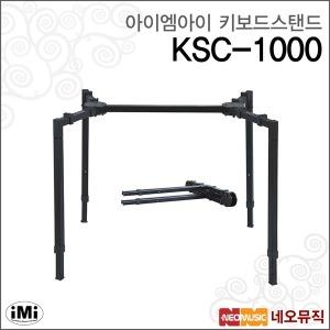 아이엠아이키보드스탠드 iMi KSC-1000 거미다리