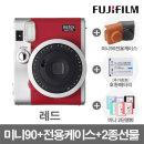 미니90 폴라로이드/즉석카메라 /레드/케이스+2종선물