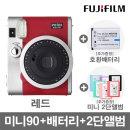 미니90/폴라로이드/즉석 카메라 / 레드 +2종 선물