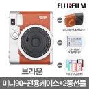 미니90 폴라로이드/즉석카메라 /브라운/케이스+2종선물