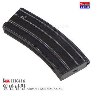 HK416D 일반탄창 (초음파접착)/ M계열 K-2 탄창 호환