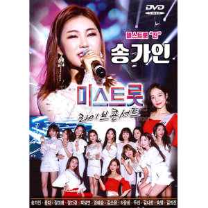 DVD_송가인-미스트롯라이브콘서트/미스트롯/트로트/트롯/가요/음반/사은품CD증정