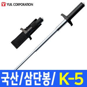 국산 삼단봉 두랄루민 알루미늄합금 K-5 호신용품