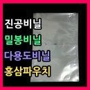 진공파우치 16X25 100매 진공봉투 밀봉비닐 실링팩