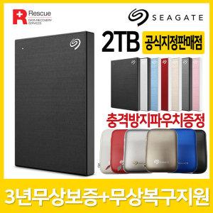 New Backup Plus Slim +Rescue 2TB 블랙正品 외장하드