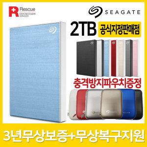 New Backup Plus Slim +Rescue 2TB 블루正品 외장하드