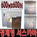SCO-6060 분전반커버 스테인레스 매입합카바 전기박스