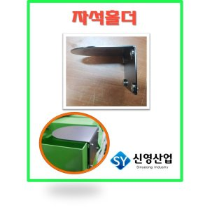 신영산업/오일스키머-미니전용/자석홀더