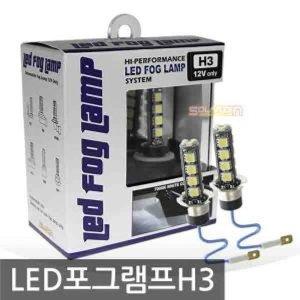 쏠라젠 울트라 LED 포그램프 안개등 H3