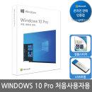 MS Windows 10 Pro 처음사용자용 윈도우 프로 FPP