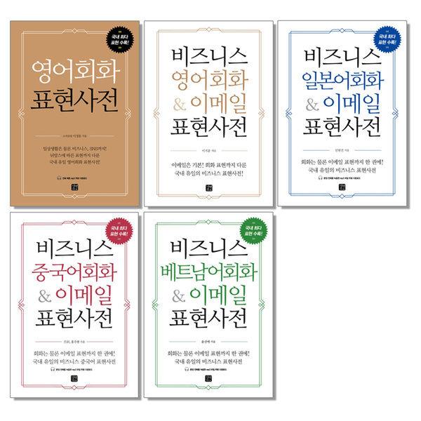 길벗이지톡 비즈니스 영어 일본어 중국어 베트남 회화  이메일 표현사전 책