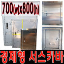 SCO-7080 전기철함카바 스텐 매입함카바 분전반 방수