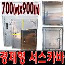 SCO-7090 스텐카바 서스커버 전기박스 전기철함 절곡