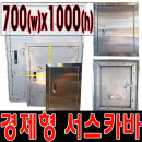 SCO-70100 분전함커버 다양한사이즈  매입함카바 매입
