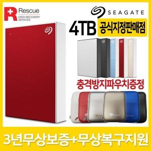 New Backup Plus +Rescue 4TB 레드 名品 외장하드