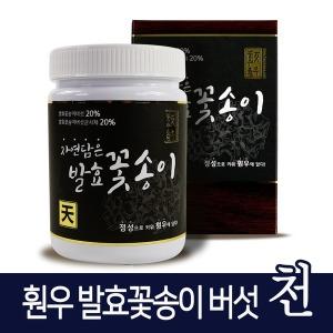 훤우 발효 꽃송이버섯 천 380g
