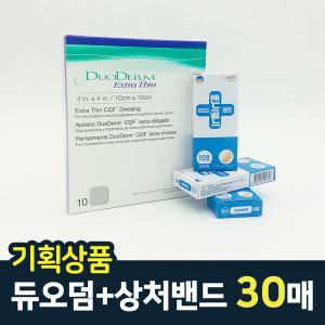 듀오덤 엑스트라씬 습윤밴드 1박스(정품) + 밴드 30매
