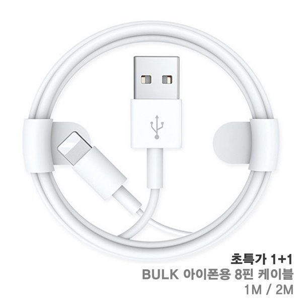 아이폰용 8핀 벌크 케이블 1m/2m/10cm 초특가 1+1