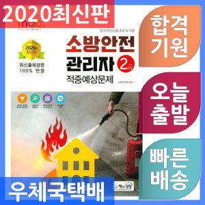 책과상상 소방안전관리자 2급 적중예상문제 2020