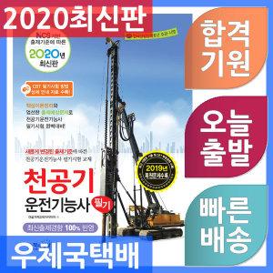 책과상상 천공기운전기능사 필기 - NCS 기반 출제기준에 따른 2020