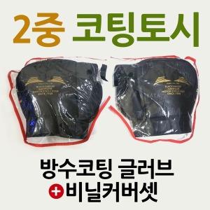 오토바이토시3 방수코팅토시 바이크 방한장갑 글러브
