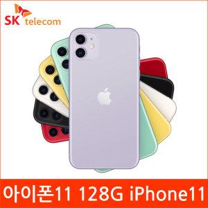 SKT 기기변경 아이폰11 128G iPhone11 요금제자유