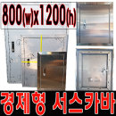 SCO-80120 분전함커버 서스박스카바 매입함 전기철함