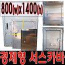 SCO-80140 분전함카바 서스박스 매입함커버 전기철함