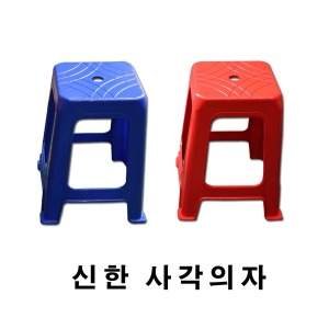 신한 사각의자/간이/행사용/야외용 의자/플라스틱
