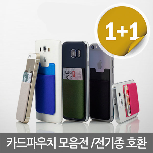 베이직3 핸드폰/휴대폰 카드 케이스 파우치 (1+1)