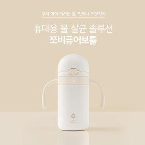 (쪼비) 쪼비퓨어보틀 - 휴대용 물 살균 솔루션