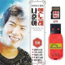 USB 나훈아 옛노래 오리지널 60곡 효도라디오 mp3노래