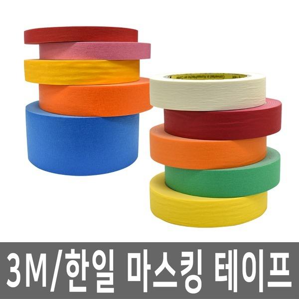 마스킹테이프/종류다양/종이테이프/실리콘/페인트작업
