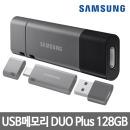 삼성 C타입USB3.1 메모리 128GB DUO Plus 대용량/외장