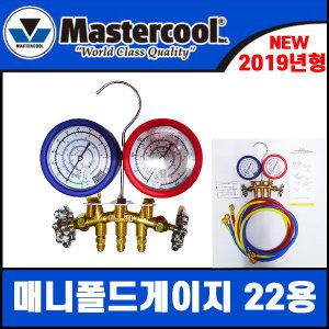마스터쿨/매니폴드게이지세트/33661-MBRK1-G/R-22용