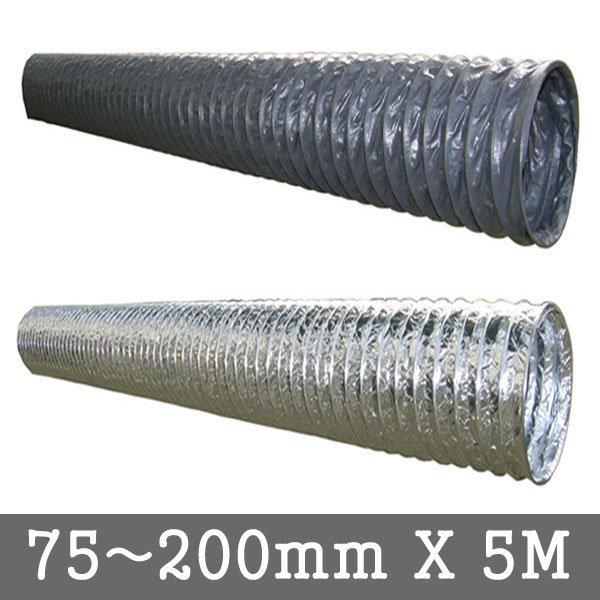 덕트 호스 75~200mm 5M 후렉시블 자바라 닥트 주름관