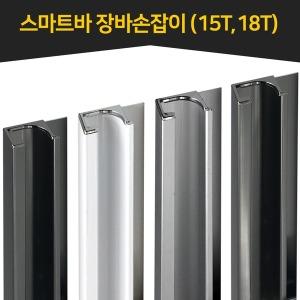 인라이프 스마트바 장바손잡이 주문제작 싱크대장바