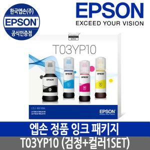 엡손잉크 T03YP10 SET/L4150/L4160/L6160/L6170/L6190