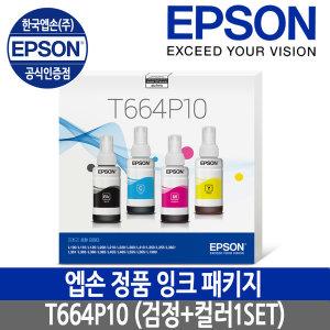 엡손정품 잉크 T664P10 SET /T664100 /T6641/L385