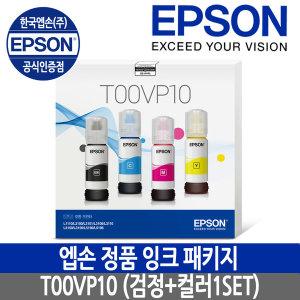 엡손잉크 T00VP10 SET/L3106/L5190/L3100/L1110/L3156
