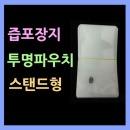 즙파우치 10X17 100매 홍삼즙포장 한약포장지 즙포장