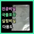 투명비닐 28X38 100매 진공포장비닐 나일론포장지