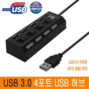 USB 3.0 허브/개별스위치_4포트_무전원 블랙 멀티허브