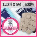 여사짱 일본동전파스 패치 대대용량 600매 초특가구성