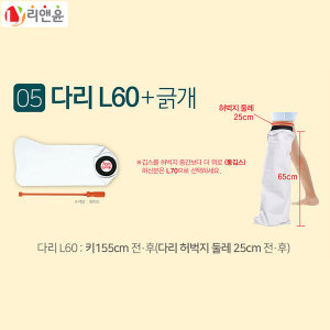 L60 다리 기브스 커버 + 긁개 깁스 방수 덮개 방수포