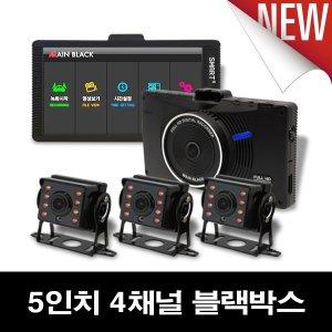 3채널 4채널 5인치 FULL HD 블랙박스 트럭 캠핑카용