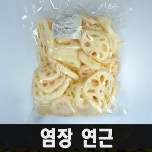 염장연근10kg(1kgX10봉)/손질연근/연근채/생연근요리