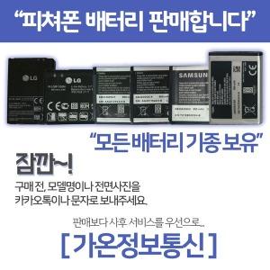 폴더배터리/휴대폰배터리/2G3G폰배터리/효도폰배터리