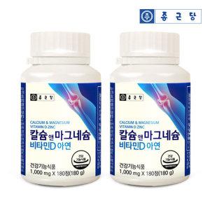 칼슘 앤 마그네슘 비타민D 아연 180정 2병(6개월분)